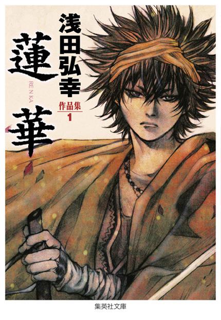 asada hiroyuki.com-ren01