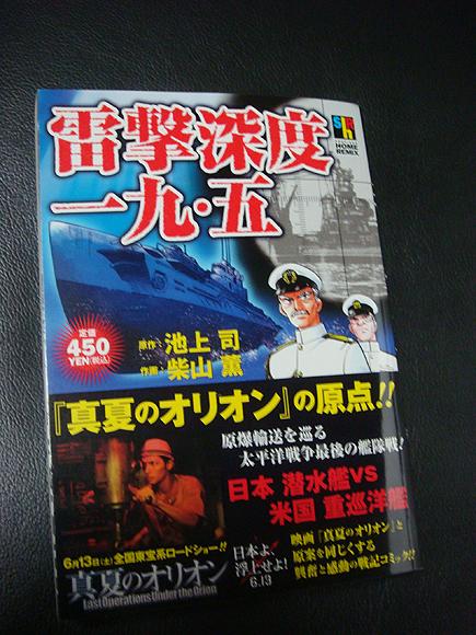 asada hiroyuki.com-kacchan
