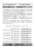 3_13-19行動スケジュール