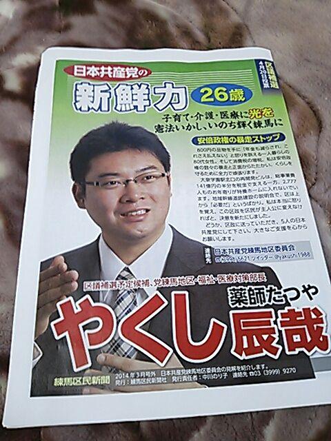 2006年日本の補欠選挙