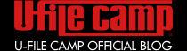 U-FILE CAMP オフィシャルブログ