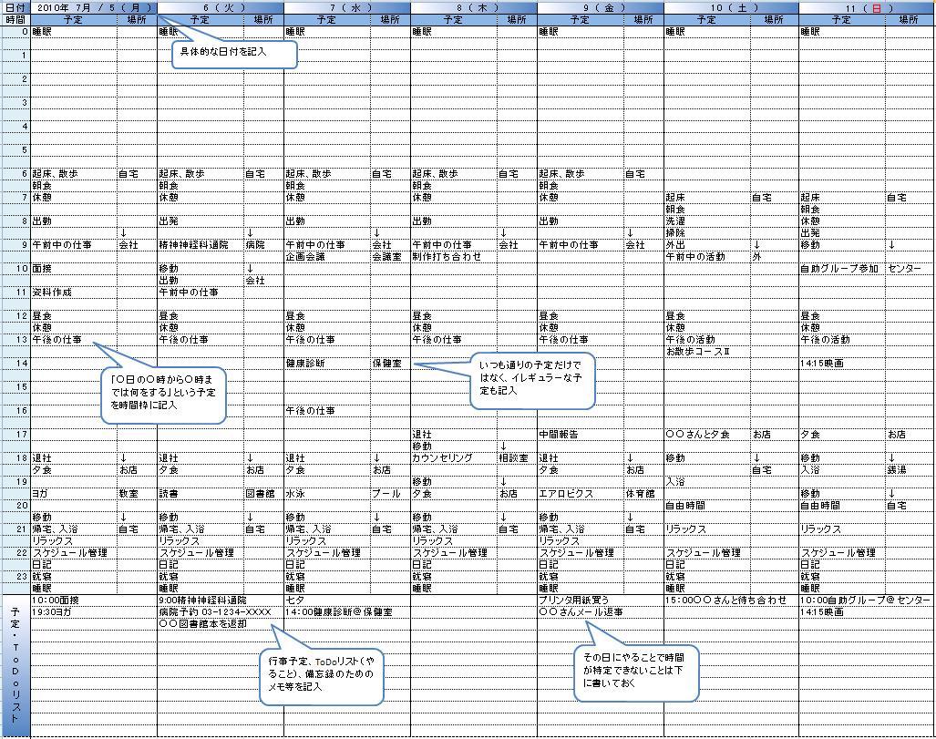 すべての講義 1週間 スケジュール : スケジュール管理~週間予定 ...