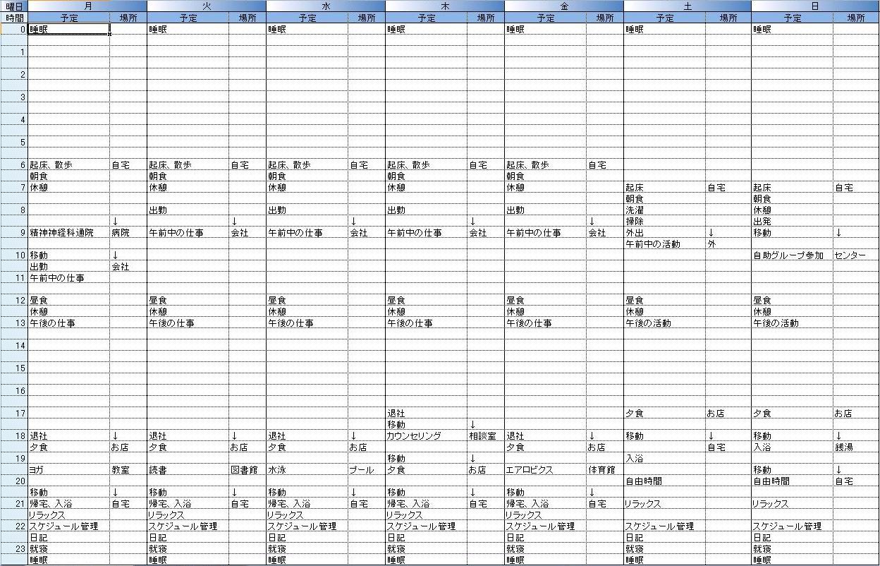 すべての講義 1週間 スケジュール : つWEB : スケジュール管理~週間 ...
