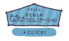 にほんブログ村テーマ 子どもとのコミュニケーションへ