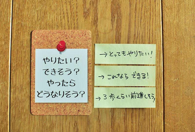 ピットインカード_質問3