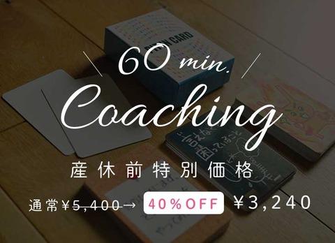 60mincoaching