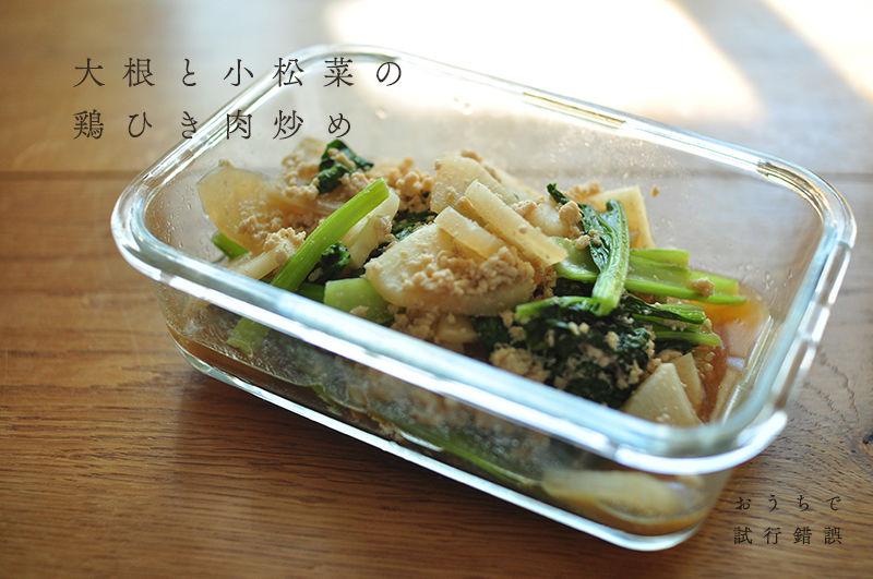 大根と小松菜の鶏ひき肉炒め