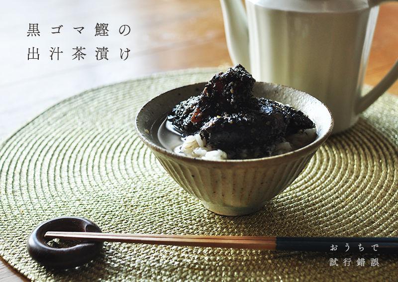 黒ゴマ鰹出汁茶漬け