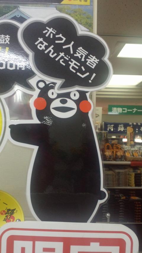 1kumamoto 001