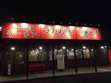 a-kimahachike