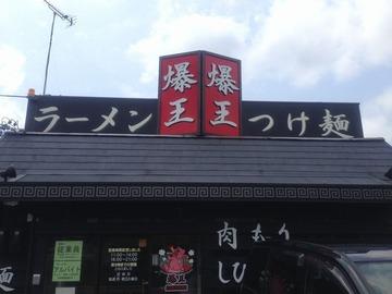 a-bakuo