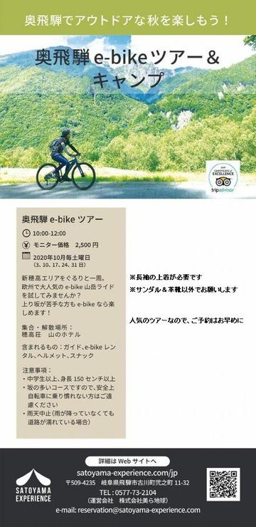 OkuhidaE-bikeCamping-498x1024