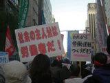 07年11月集会デモ