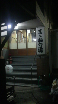 yugawara