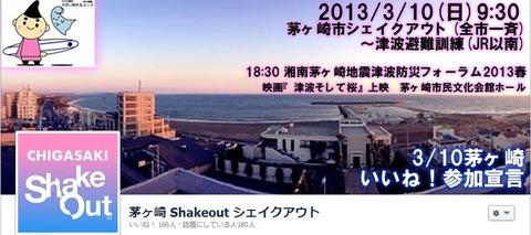 130203_chigasaki_shakeout_banner