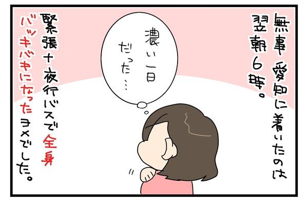 20170504_4