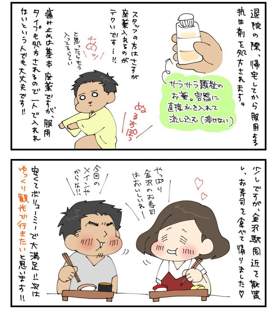 20161017_2