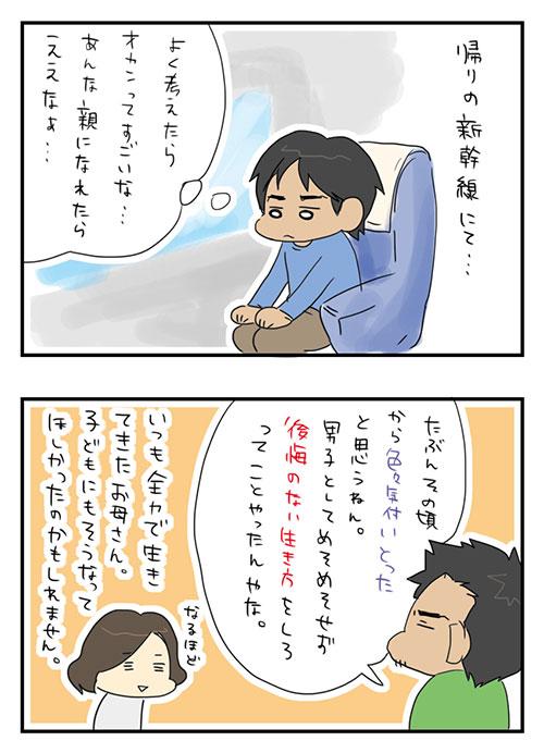 20150329_3