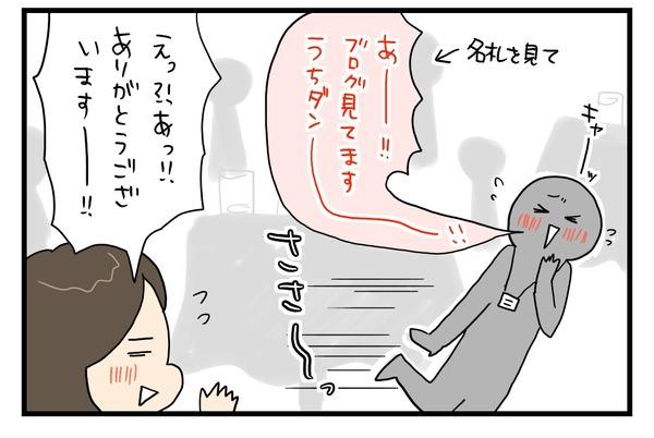20171213_4