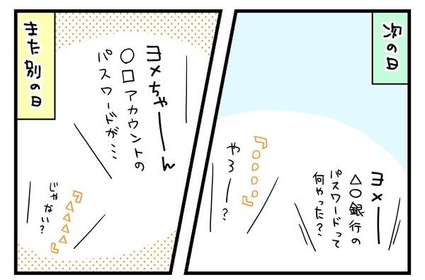 20170802_3