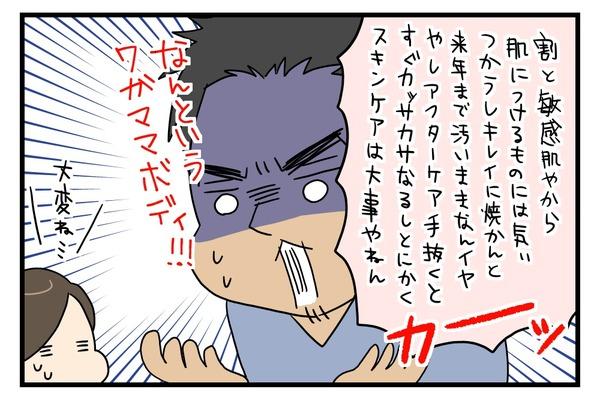 20170622_3