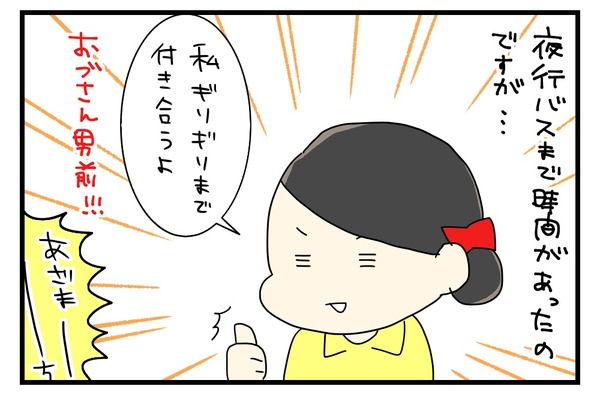 20170504_3