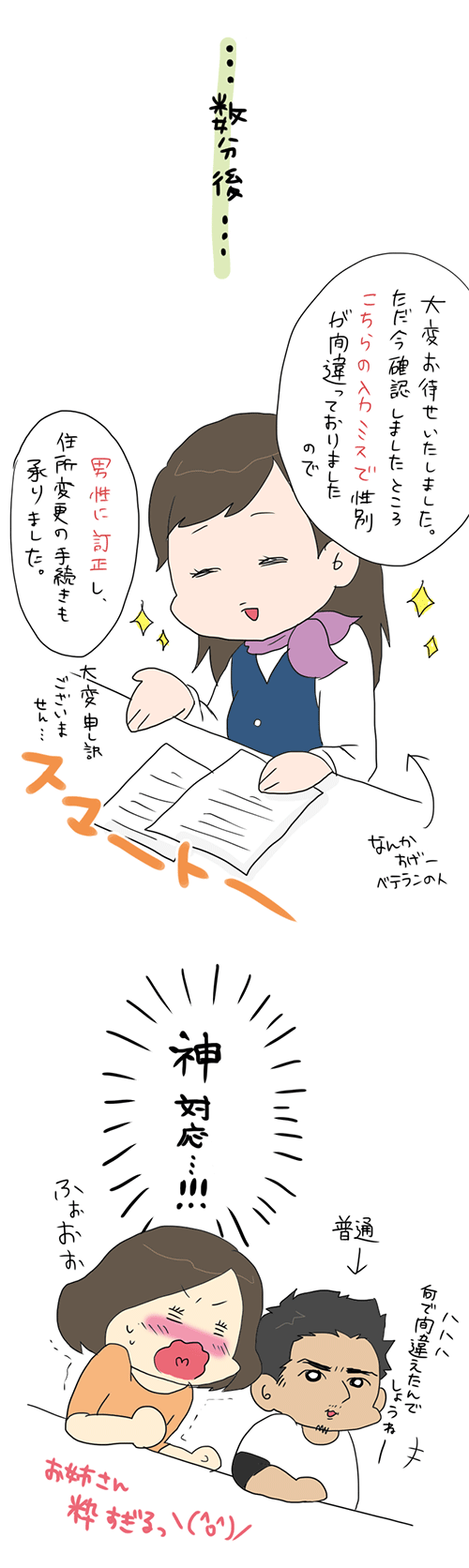 20140905_2.png