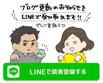 line_btn_add