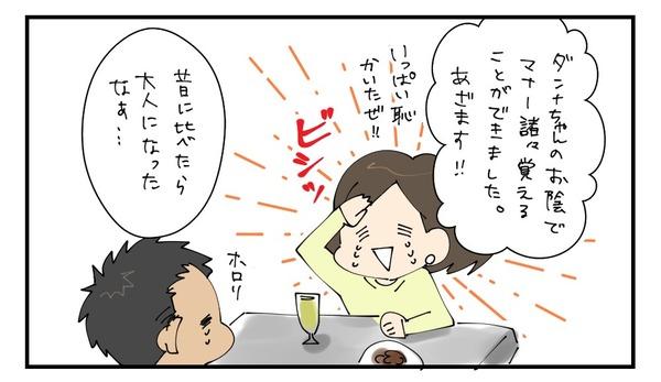 20170315_4