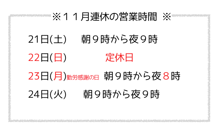 営業時間t 2020-11連休