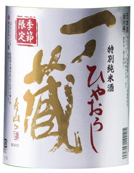02ichinokura