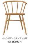 muji椅子