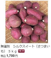 mujiさつま芋