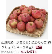 無印良品 リンゴ