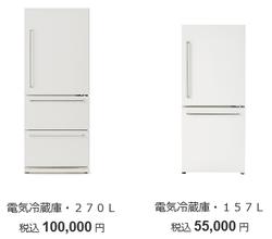 無印冷蔵庫比較