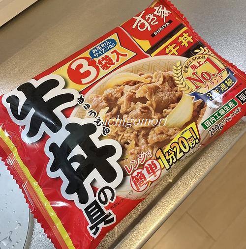 0229牛丼