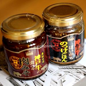 神戸牛味噌