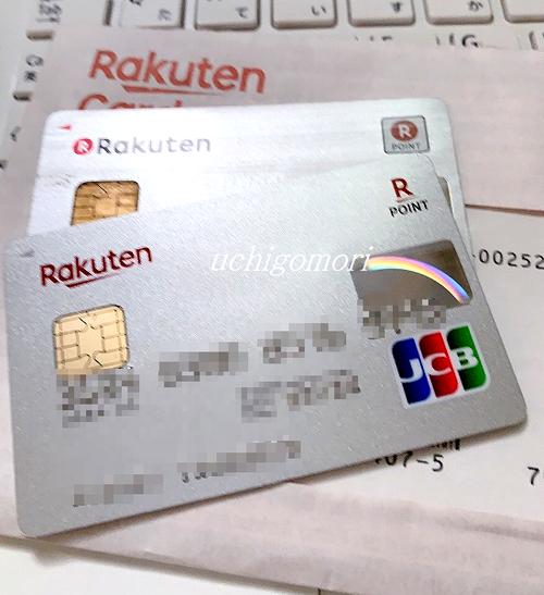 917楽天カード