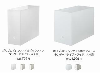 MUJIファイルボックス