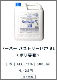 5 リットル パストリーゼ