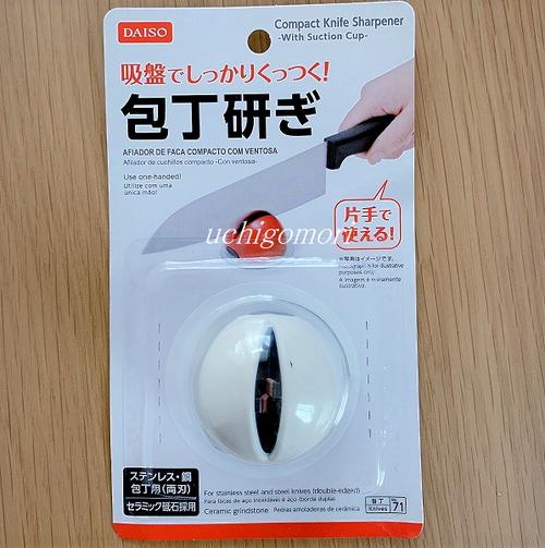 812DAISO包丁研ぎ (2)