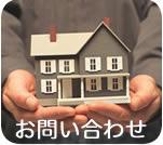 新築・リフォーム・賃貸住宅など何でも問い合わせください。