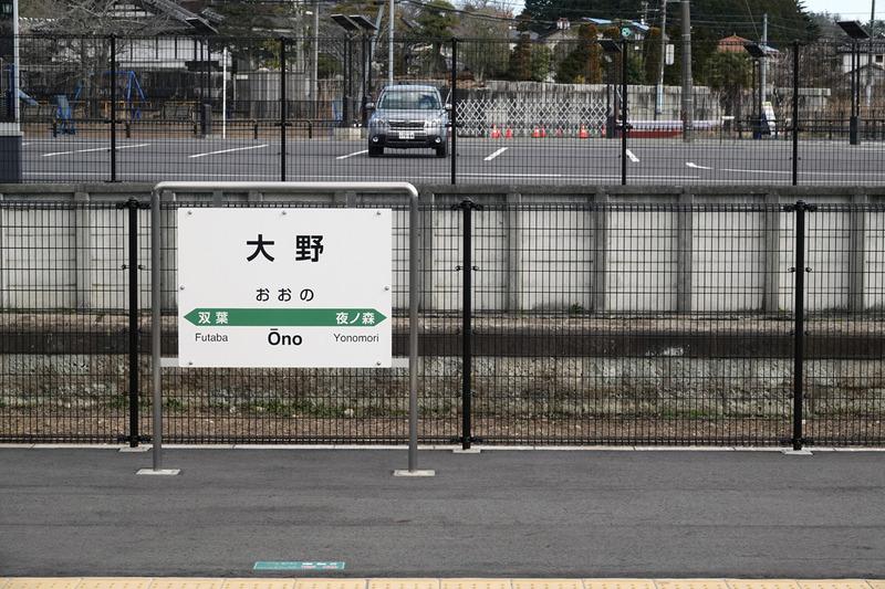 大野駅03