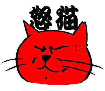 スモール怒猫