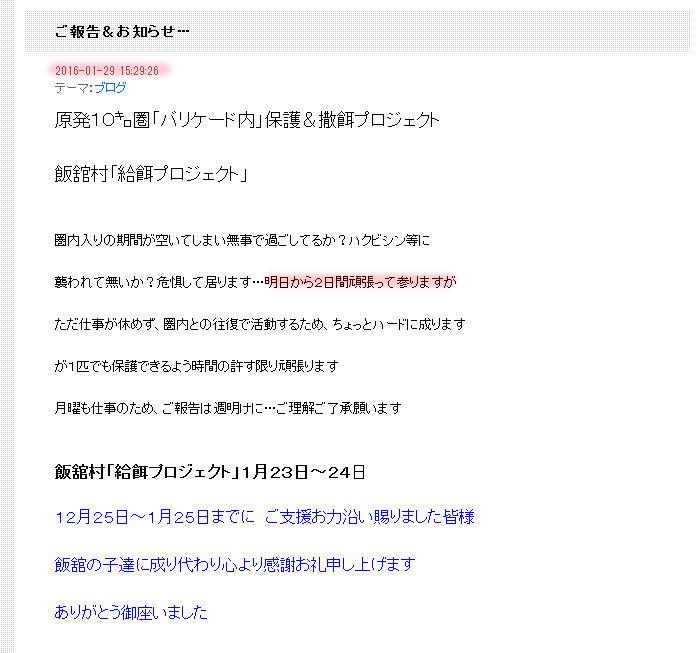 blog20160129