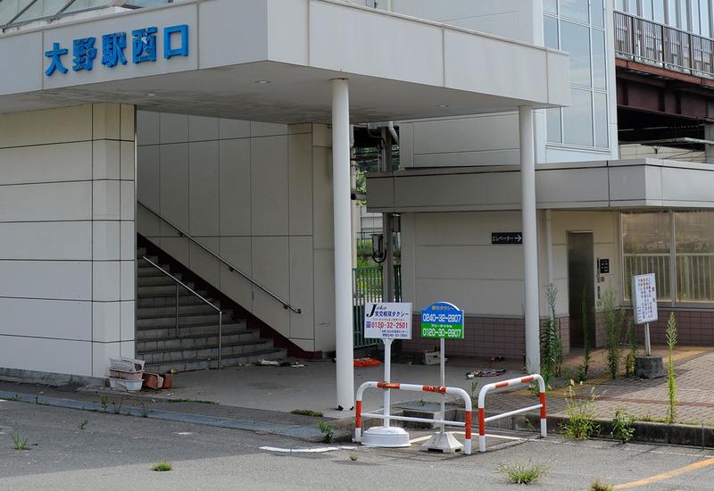 大野駅クローズアップ