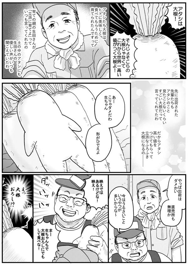 大根_01