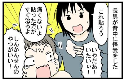 新幹線のがいい!