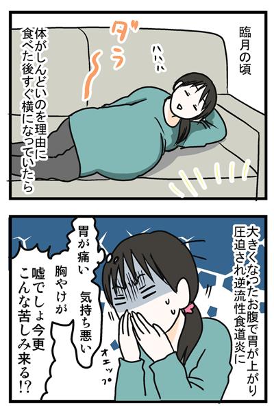が 臨月 痛い 胃