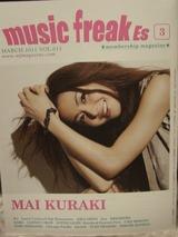 music freak Es Vo015-02